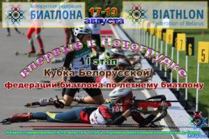 Календарь летнего биатлона в Сельце