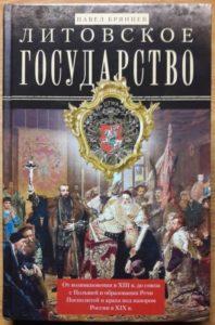 Новая книга с историей Новогрудка