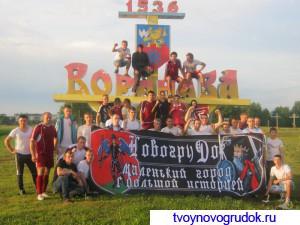 Вороново-Новогрудок