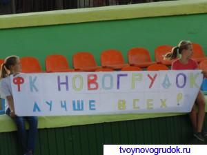 ФК Новогрудок - ФК Вороново